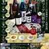 アンジェラエスト×宮永商店共同企画 道産酒フェア開催中!