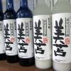 「美苫」生貯蔵原酒・辛口にごり酒販売開始 2012年