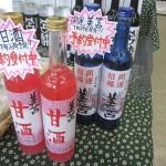 美苫厄祓い記念ボトルと美苫の甘酒