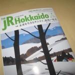 JR北海道 車内誌 3月号