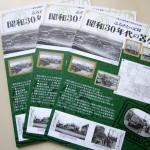 昭和30年代の苫小牧