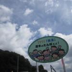 「美苫」稲刈り体験
