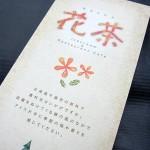 レストラン「花茶」