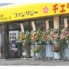 開店しました、お向かいのお店。