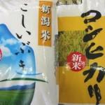 新潟のお米 「こしいぶき」