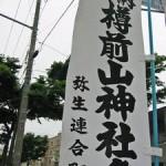 樽前山神社例大祭