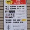 「美苫」純米吟醸と「美苫焼酎」のポスター