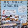 創業72年大感謝祭 ポスター