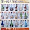 純米冷酒の頒布会