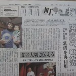 「ASUKAのチーズ工房」が新聞に