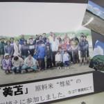 田植え体験の集合写真
