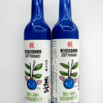 「美苫」植樹祭記念ボトル