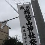 2007 樽前山神社例大祭