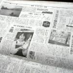 毎日新聞に掲載!