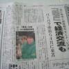 新聞に載りました~!