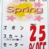 3月のクリーニングサービス