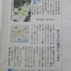 読売新聞の北海道版に掲載されました~♪