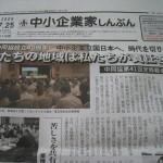 ミン味の広告発見~!