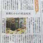 北海道新聞の苫小牧・日高版