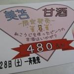 美苫甘酒の発売