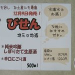 「美苫」の手作りポスター
