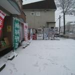 苫小牧も雪景色