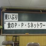 """東いぶり""""食のP・P・S""""ネットワーク"""