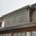 2015 田中酒造亀甲蔵見学