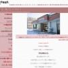 昔のホームページのデザイン