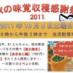2011 秋の味覚 収穫感謝祭 ポスター