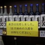 「美苫」 純米吟醸は完売しました。