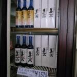 「美苫」新酒鑑評会 金賞受賞 記念ボトル