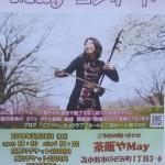 茶飯やMay 5周年記念 May コンサートが開催されます~