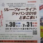 リレー・フォー・ライフ・ジャパン2016とまこまい