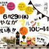みやながマルシェ Vol.4は6月29日開催