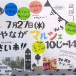 みやながマルシェVol.5 7月27日