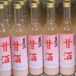 「美苫」の甘酒 2017年も発売開始!