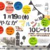 みやながマルシェVol.10は1月19日開催です~♪