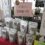 黒千石大豆のお茶の販売