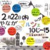 「みやながマルシェVol.11」2月22日開催します