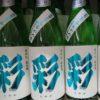 食用米で作った日本酒が入荷~!