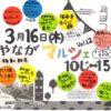 「みやながマルシェVol.12」は、3月16日開催です~