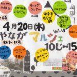 みやながマルシェVol.13は、4月20日(木)開催!