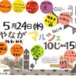 「みやながマルシェVol.14」は5月24日開催~♪