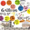 【苫小牧のイベント】みやながマルシェVol.15は、6月28日(水)開催!