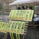 【6/28(水)出店者紹介】牡蠣・厚真地鶏