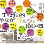 「みやながマルシェVol.16」は、7月27日開催です。