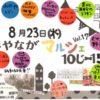 「みやながマルシェVol.17」は8月23日水曜日開催
