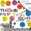 「みやながマルシェVol.20」11月23日開催です~。