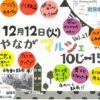 みやながマルシェVol.21は、12月12日開催~♪